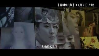 張靚穎《Be Here》官方版MV (露水紅顏主題曲)