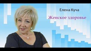 Видео 2. Женское здоровье. Гормоны(Регистрация на мастер-класс: http://sub.elenakucha.com/genzdorpodtv., 2016-07-09T12:18:31.000Z)