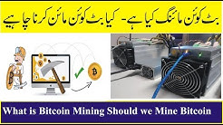 What is Bitcoin Mining Should we Mine Bitcoin in Urdu/Hindi|بٹ کوئن مائنگ کیا ہے|Course Video No.3