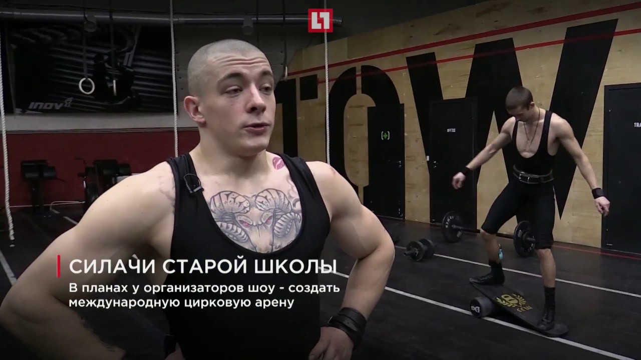 Силачи Старой Школы - Репортаж Для Канала Lifenews 78