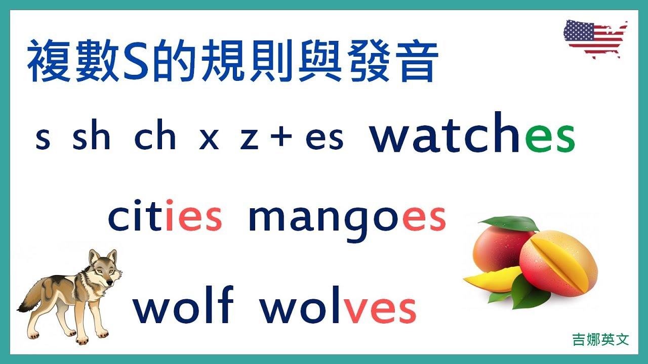 英文複數規則與發音   整理七個重點 - YouTube