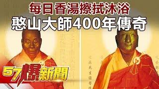 每日香湯擦拭沐浴 憨山大師400年傳奇《57爆新聞》精選篇 網路獨播版