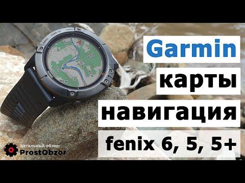 Garmin Fenix 5X - Карты, навигация. Опыт использования, советы, хаки.