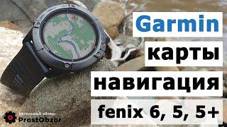 garmin Fenix 5X - Карты, навигация. Опыт использования, советы, хаки