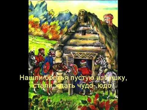 «Смотреть Иван-крестьянский Сын И Чудо-юдо Мультик» / 1997