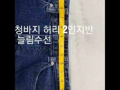 93e9d3ed065 청바지 허리 늘리기 - 옷 수선클로버 - imclips.net
