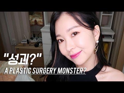 A Plastic Surgery Monster? │Weird Korean Expressions