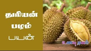 Durian Fruit Benefits in Tamil