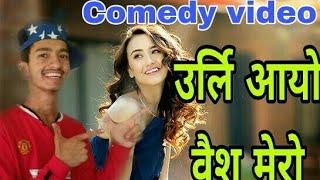 Uhi kholima pani lok geet | Comedy | Rajan gurung | Devigharti magar | nepali lok geet | swostima