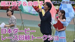 2016年の日本ダービーレース回顧トークショーには国家独唱をした桐谷健...