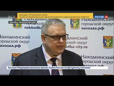 «Россия 24», Рабочая поездка генерального директора Фонда ЖКХ Константина Цицина в Приморский край