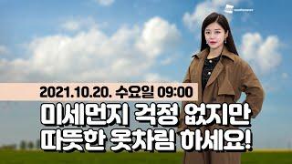 [웨더뉴스] 오늘의 미세먼지 예보 (10월 20일 09…
