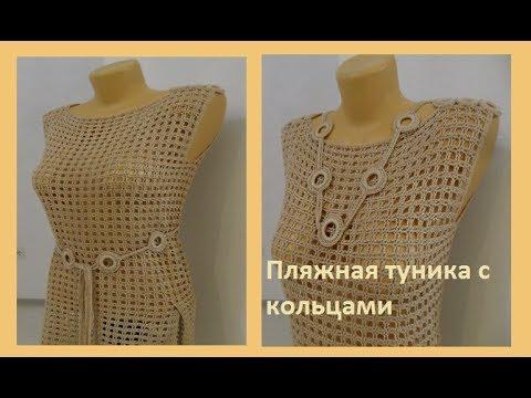 видео: Пляжная туника с кольцами ,crochet beach tunic ( В № 62)