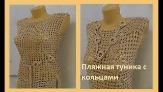 Пляжная туника с кольцами ,Crochet beach tunic ( В № 62)
