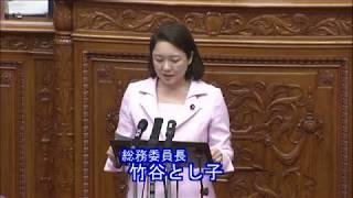 参議院本会議  総務委員長報告(2018/6/8)