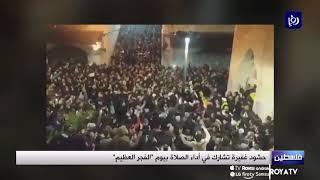 """حشود غفيرة تشارك في أداء الصلاة بيوم """"الفجر العظيم"""" (14/2/2020)"""