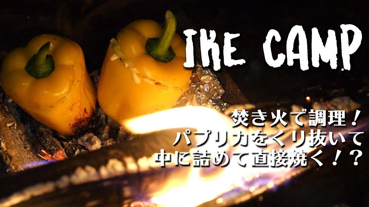 【池キャンプ】夜のキャンプ飯!焚き火でワイルドに作る!!