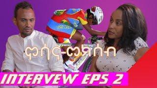 Gasha Lomi Interview with Eritrean professional Mekseb & Mosanna Ep02