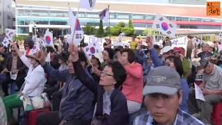 신의한수 생중계 6월 3일 / 대전 태극기집회, 애국세력 부활의 신호탄!