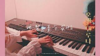 헤이즈 Heize 내 맘을 볼 수 있나요 Can You See My Heart Piano Cover 호텔 델루나 Hotel Del Luna Ost