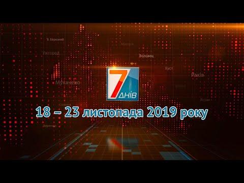 Підсумкова програма «7 днів». 18 – 23 листопада 2019 р.