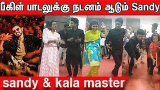 பீகிள் பாடலுக்கு நடனம் ஆடும் சாண்டி After Bigg boss | kala master dance with sandy | cineNXT