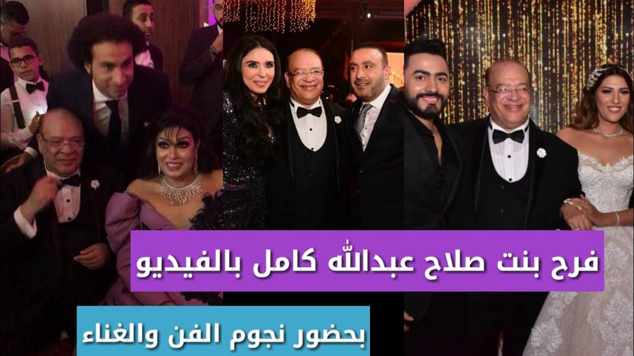 فرح بنت صلاح عبدالله شروق  كامل بالفيديو بحضور نجوم الفن والغناء