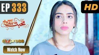 Pakistani Drama | Mohabbat Zindagi Hai - Episode 333 | Express TV Dramas | Madiha
