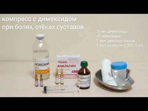 Как разводить димексид для компресса на сустав