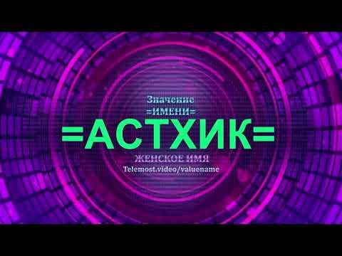 Значение имени Астхик - Тайна имени - Женское имя