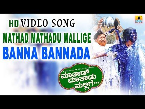Mathad Mathadu Mallige  