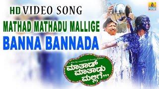 mathad-mathadu-mallige-banna-bannada-song-feat-vishnuvardhan-suhasini-sudeep