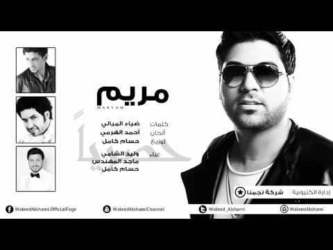 وليد الشامي وماجد المهندس وحسام كامل - مريم (حصرياً) | 2014