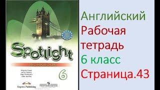 ГДЗ по Английскому языку. 6 класс рабочая тетрадь Страница. 43 Ваулина