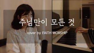 [CCM] 주님만이 모든 것 - FAITH WORSHI…