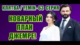 КЛЯТВА 63 СЕРИЯ  КОВАРНЫЙ ПЛАН ДЖЕМРЕ