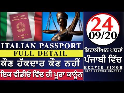 24/09 Italian Passport Full detail in Punjabi by Kulvir Singh