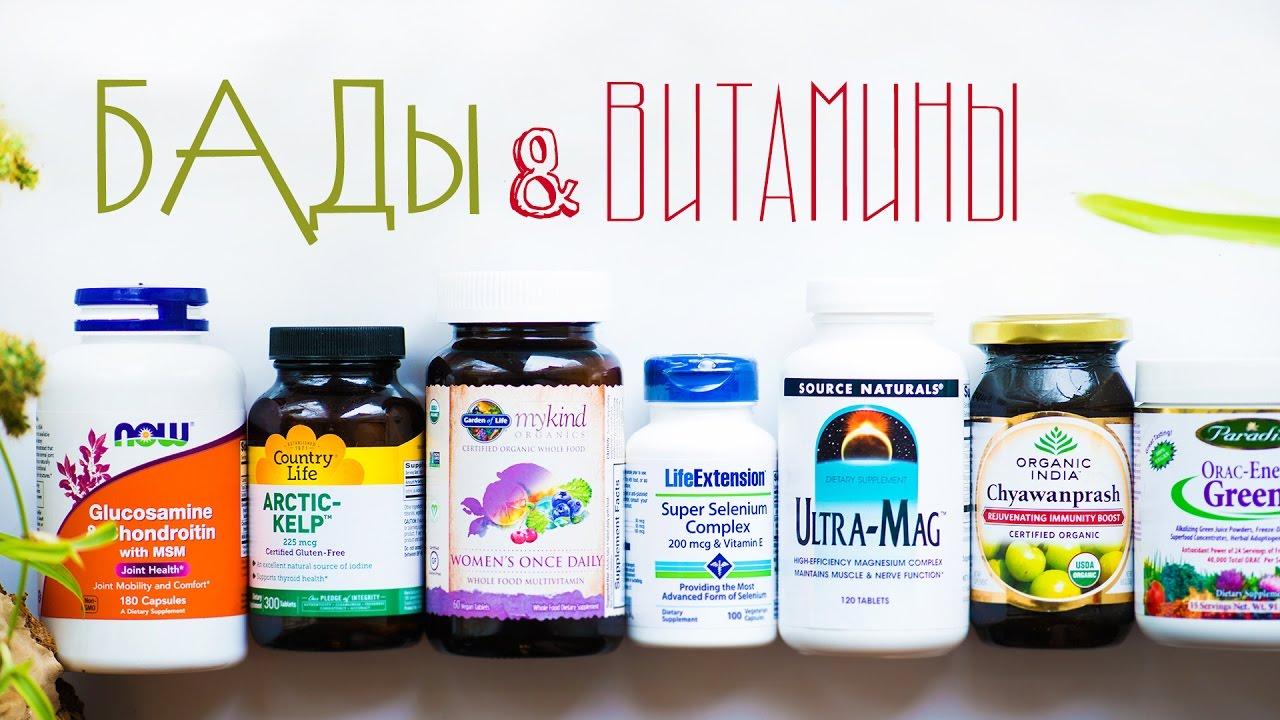 Как выбрать витамины. Какие поливитамины лучше купить. - YouTube