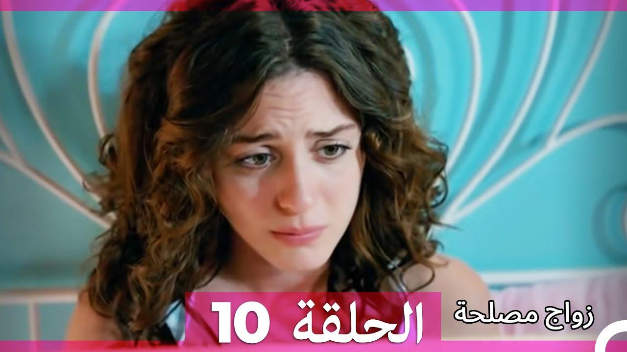مسلسل زواج مصلحه مدبلج الحلقه (10)