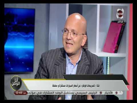 انا الوطن  يكشف حقيقة جشع  وكلاء السيارات  فى رفع اسعار السيارات فى مصر