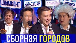 Тот Самый КВН Сборная Городов Казахстана Кызык Times Патруль