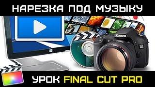 НАРЕЗКА В РИТМ МУЗЫКИ в Final Cut Pro 10.3. СЛАЙДШОУ ПОД МУЗЫКУ в FCPX