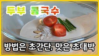 10분만에 콩국수 만드는법, 방법은초간단 맛은 초대박,…