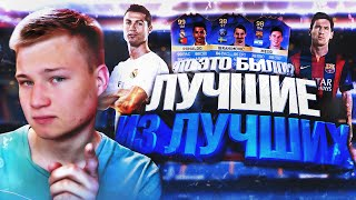 ЛУЧШИЙ ПАК В FIFA 16 | THE BEST PACK OF THE YEAR