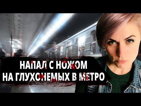 НАПАЛ С НОЖОМ НА ГЛУХОНЕМЫХ // ЭВАКУАЦИЯ ВМЕСТО РЕМОНТА 18+