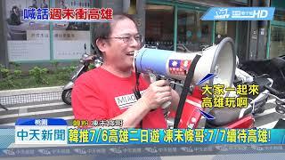 20190702中天新聞 「繼續留在高雄玩」 韓粉呼籲77不上凱道