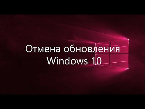 Удалить обновление до Windows 10