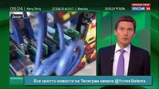 ✅ Блокчейн Технологии в России  Где Обучают Специалистов?