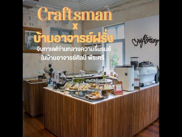 """""""Craftsman x บ้านอาจารย์ฝรั่ง"""" จิบกาแฟท่ามกลางความรื่นรมย์ในบ้านอาจารย์ศิลป์ พีระศรี"""
