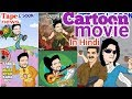 Viral # cartoon movie # viral video # seo # trending video cartoon film # tape films # Motu patlu